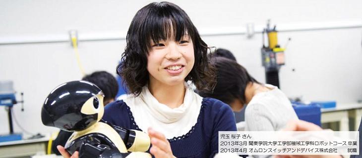 児玉 桜子さん 工学部 電気・電子情報工学科ロボットコース 4年 オムロンスイッチアンドデバイス株式会社に就職
