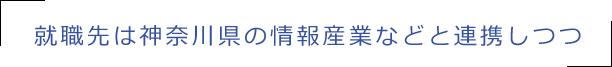 就職先は神奈川県の情報産業などと連携しつつ