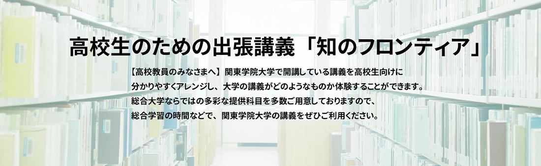 人のため、社会のためにモノや技術を開発する人を育てたい。関東学院大学理工学部