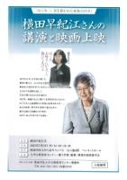 横田早紀江さんの講演と映画上映ポスターサムネイル