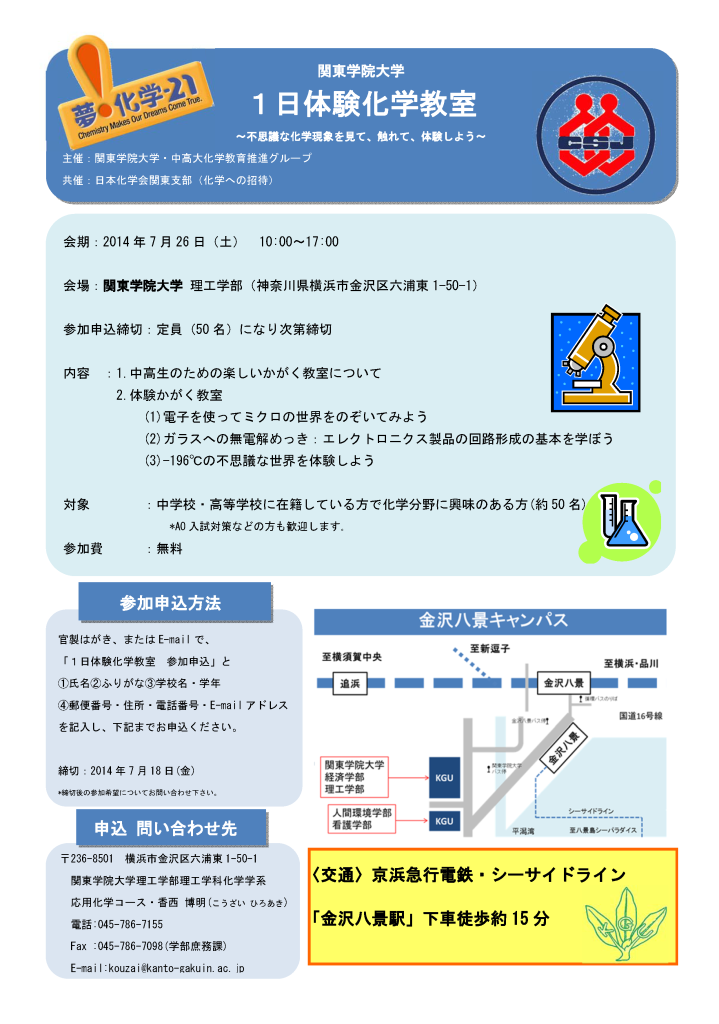 1日体験化学教室ポスター(応用化学コース)