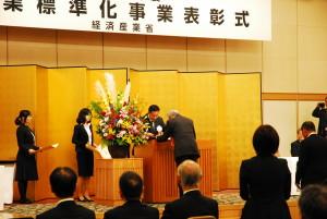 151005工業標準化事業表彰(1)