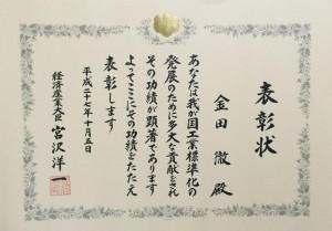 金田先生賞状