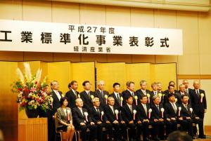 151005工業標準化事業表彰(3)