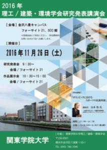 2016研究発表講演会ポスター