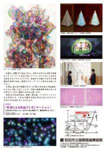 学生メディア・アート展2016A4チラシ2