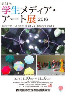 学生メディア・アート展2016A4チラシ1